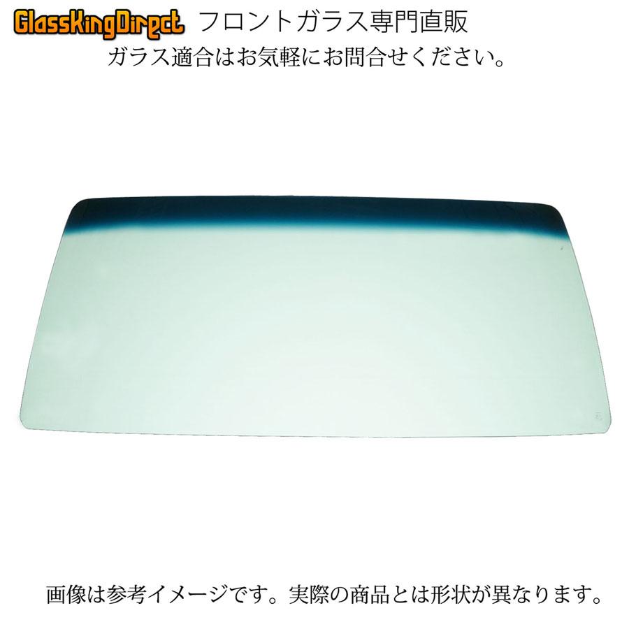 ダイハツ デルタ標準 フロントガラス 備考:1537X755 ゴム式(接着タイプ(セラミックあり)には適合不可)車輌:XZU/BU/RZU400系 [高品質][新品][格安フロントガラス]