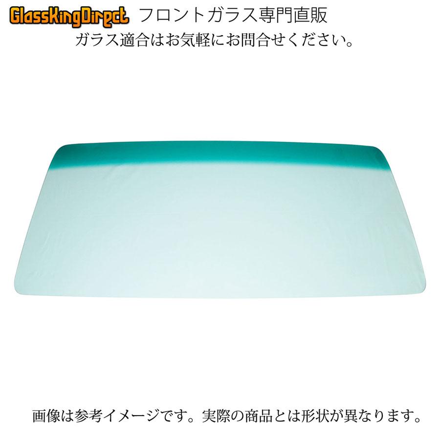 三菱 ファイター標準 フロントガラス 備考:1911X857車輌:FK/FM/FL610/720 [高品質][新品][格安フロントガラス]