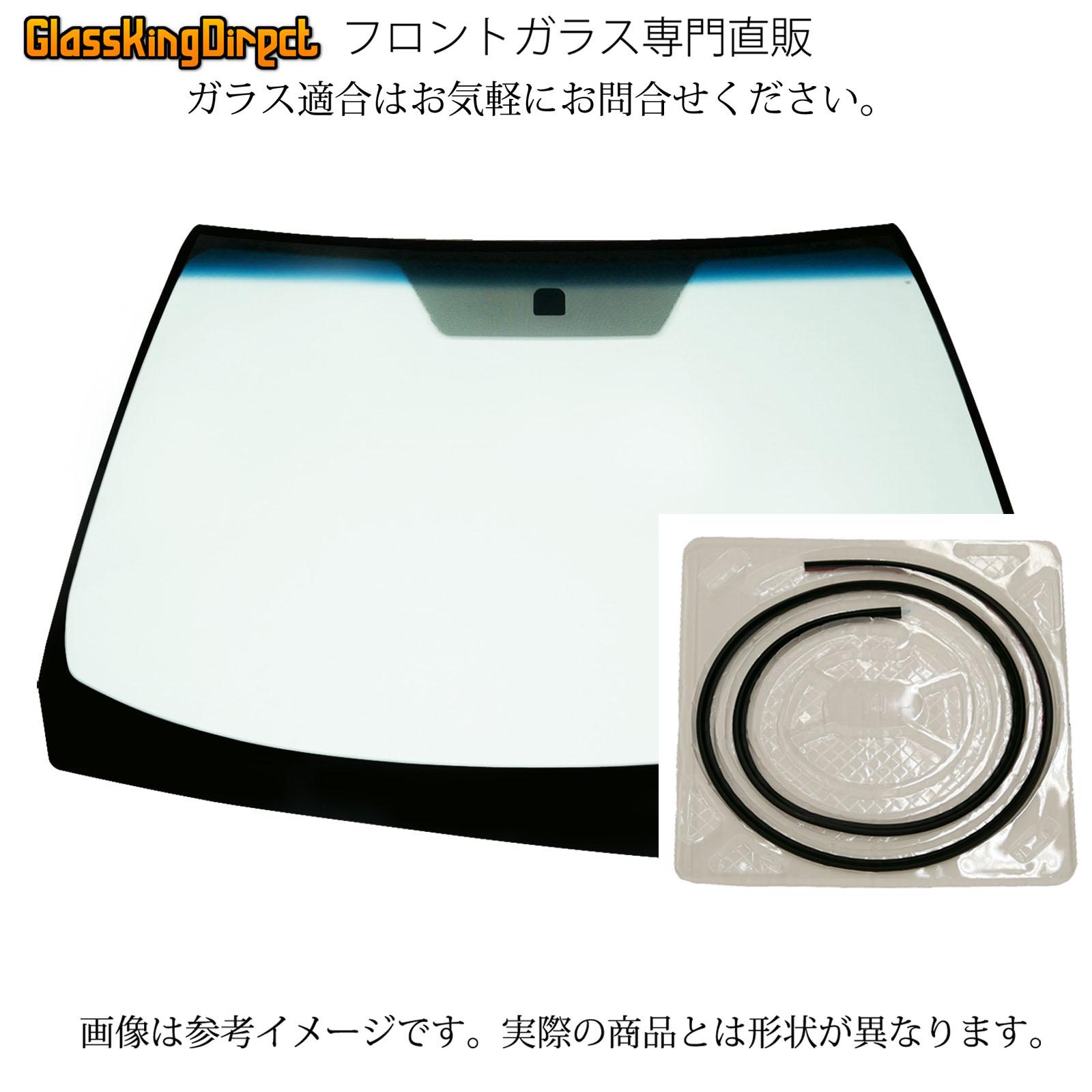 トヨタ ハイエース/レジアスエース フロントガラス モールSET 備考:社外専用型式 モールSET。バックモニター付は適合不可車輌:KDH220系/TRH210、220系 トヨタ フロントガラス [高品質][新品][格安フロントガラス], ビューティフルサンデー:ef6b5e7b --- mail.ciencianet.com.ar