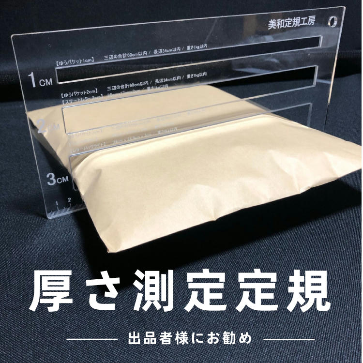 厚さ測定定規 新型メモリ付き 厚さ測定定規 頑丈な3.5mmアクリル 郵便 測定スケール 定規 ネコポス ゆうパケット クリックポスト 定型 定型外郵便物対応 1cm 2cm 3cm 測定可能