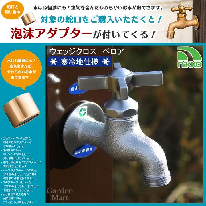 【寒冷地仕様】[ニッコーエクステリア]ガーデニング用水栓Nシリーズ蛇口 ウェッジクロス ベロア【N203K】[F-504/F-508適合品]