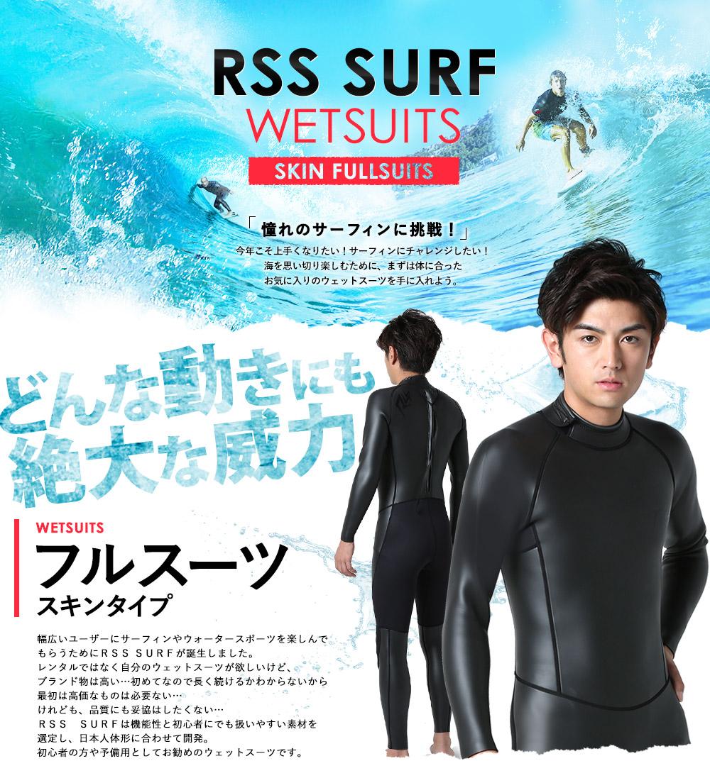 ウェットスーツ フルスーツ 大きいサイズ M〜XXL 初心者の方や予備用としてお勧めの RSS SURF 日本人体形に合わせて開発した ウェット ジャージ FS-JBZ ウェットスーツ メンズ 3mm スーツ