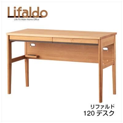 【送料無料】【代引き不可】【コイズミ】Lifaldo リファルド 120デスク KWD-134AN