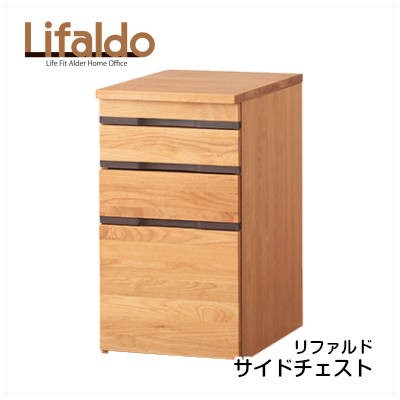 【送料無料】【代引き不可】【コイズミ】Lifaldo リファルド サイドチェスト KWB-138AN
