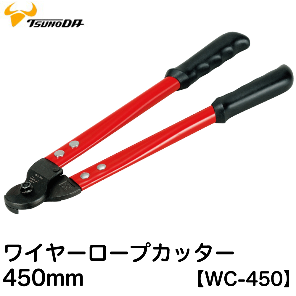 ワイヤーロープカッター450mm WC-450【TSUNODA-ツノダ-KING TTC 日本製】【送料無料】