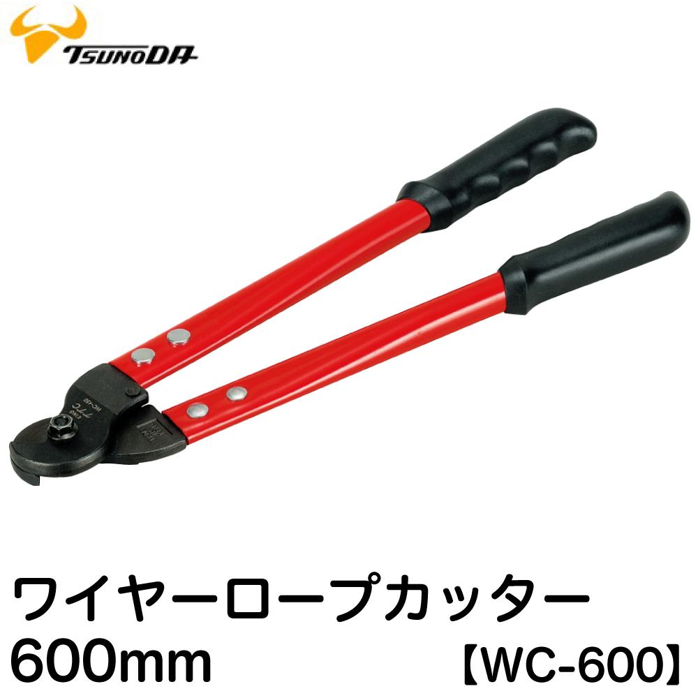 ワイヤーロープカッター 600mm WC-600 TSUNODA-ツノダ 日本製 【ネコポス非対応】【送料無料】
