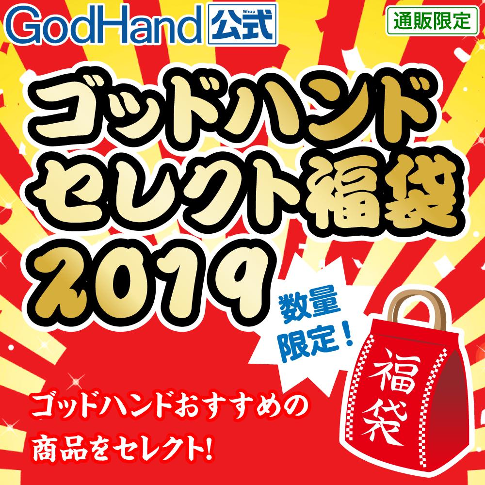 ◆お一人様1点まで◆ゴッドハンドセレクト福袋2019