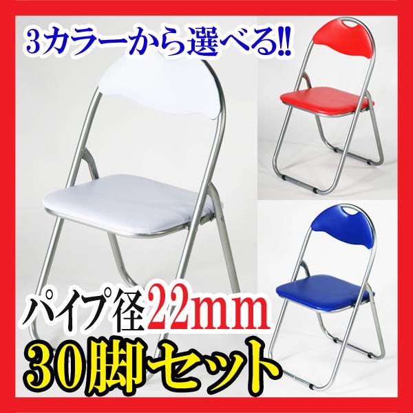 送料無料 新品 30脚セット パイプイス 折りたたみパイプ椅子 ミーティングチェア 会議イス 会議椅子 パイプチェア パイプ椅子 X