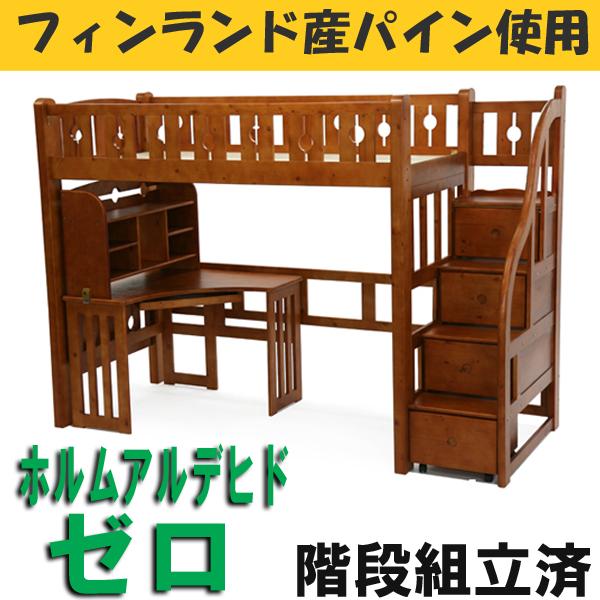 送料無料 新品 階段付きロフトベッド ロフトベッド システムベッド ホルムアルデヒド未使用 階段付き デスク付き パイン材 木製 木製ベッド 二段ベッド シングルベッド すのこベッド ブラウン