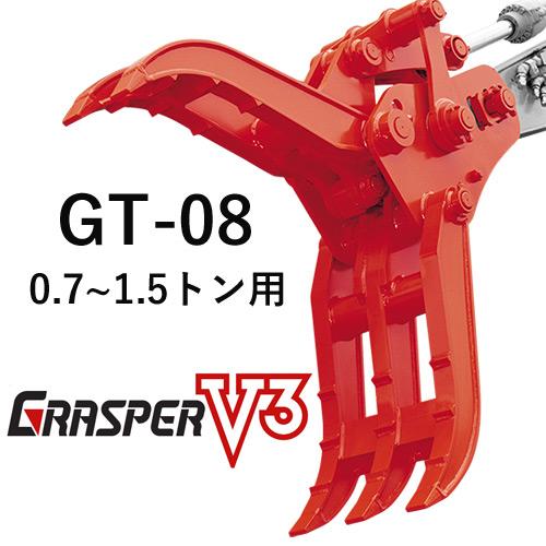 【入荷日要確認】グラスパーV3 タグチ工業 【型式GT-08】0.7-1.5トン用 解体機作業・廃材分別・建設機械アタッチメント