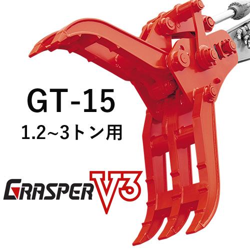 【入荷日要確認】グラスパーV3 タグチ工業 【型式GT-15】1.2-3トン用 解体機作業・廃材分別・建設機械アタッチメント