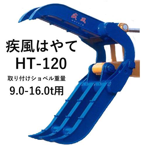 疾風はやて HT-120 松本製作所 9.0-16.0t用 2点式スーパーフォークつかみ