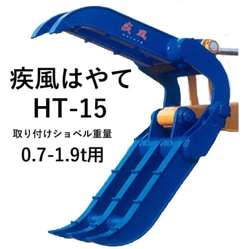疾風はやて HT-15 松本製作所 0.7-1.9t用 2点式スーパーフォークつかみ