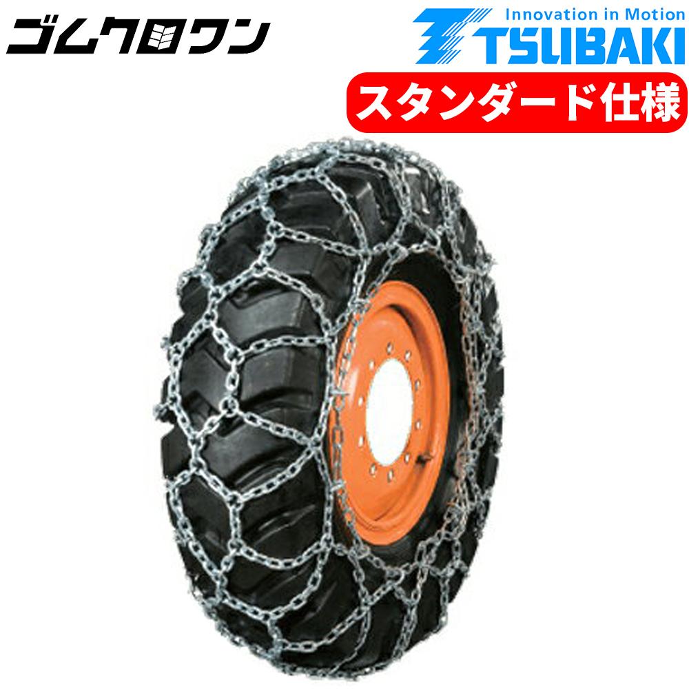 ツバキ合金鋼タイヤチェーン 除雪車両用 ヘキサグリップ スタンダード強力仕様 (T-HXG-20525T) 20.5-25 1ペア価格(タイヤ2本分)