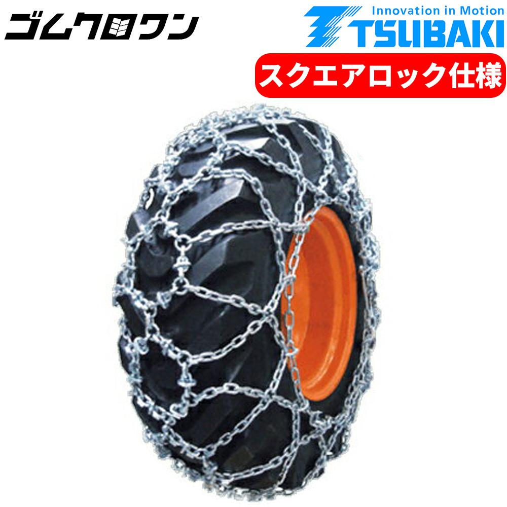 ツバキ合金鋼タイヤチェーン 除雪車両用 ヘキサグリップ スクエアロック仕様 (T-HXG-17525S) 17.5-25 1ペア価格(タイヤ2本分)