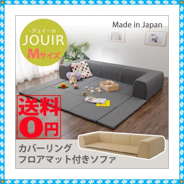【送料無料】【日本製】 しまえる・畳めるスグレモノ! JOUIR 「ジュイール」 カバーリングソファ 【Mサイズ】 プレイマット付き A682
