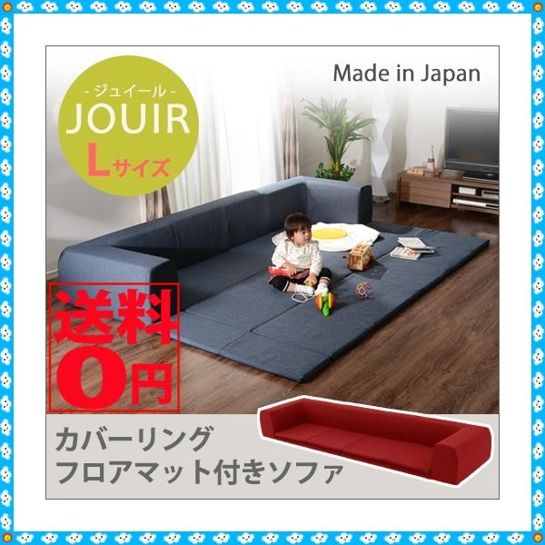 【送料無料】【日本製】 しまえる・畳めるスグレモノ! JOUIR 「ジュイール」 カバーリングソファ 【Lサイズ】 プレイマット付き A683