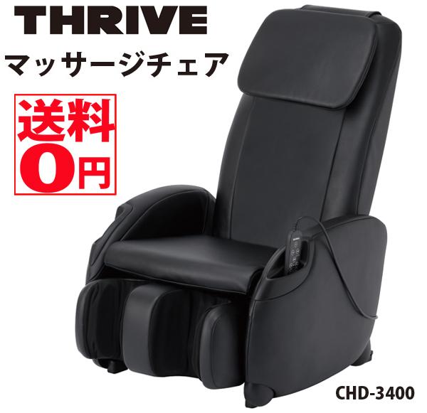 【送料無料】 スライヴ (THRIVE) くつろぎ指定席 マッサージチェア CHD-3400 ブラック/ホワイト
