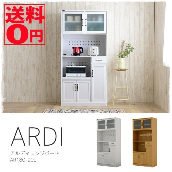 【送料無料】 ミストガラスのさわやかなキッチンスタイル ARDI(アルディ) レンジボード(ハイタイプ90cm幅)WH/NA AR180-90L
