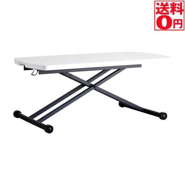 【送料無料】 NEW ルーシー2 120リフトテーブル WH 幅120cm 54031770・54032050