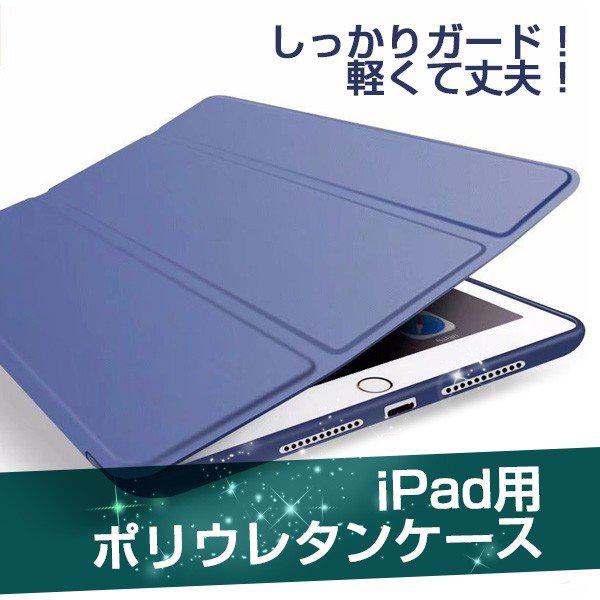 送料無料 軽量型 保護フィルム オープニング 大放出セール タッチペン 3点セット 超軽量 絶品 薄型 ポリウレタン型ケース カバー 2018 pro9.7 iPad Air2 保護フィルム付き 10.5 2017 pro10.5 9.7