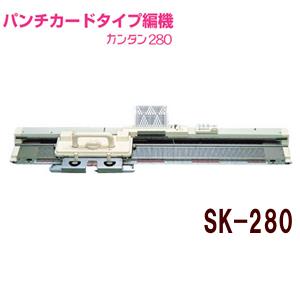 パンチカード編み機 カンタン280 SK280 ドレスイン編機(旧:シルバー編み機)