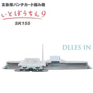 太糸用 パンチカード編み機 いとぼうちえ9 SK-155 ドレスイン編機(旧:シルバー編み機)