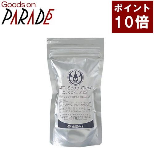 生活の木 MPソープ クリア 5kg 手作り石鹸/ハンドメイド/石けん