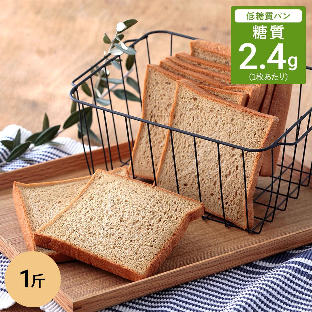糖質89%カット 食事で糖質コントロールするなら小麦ふすまで作った糖質オフカットのブランパン 毎日の健康や体型維持のための置き換えダイエットに人気です 低糖質 糖質制限 糖質オフ ダイエット中の方に ふすま食パン1斤 6枚+両端つき 糖質制限パン 低糖質パン ブランパン ふすまパン 冷凍 ロカボ 糖質カット 朝食 食品 非常食 ふすま粉 ふすま小麦 食物繊維 置き換え タンパク質 出色 ダイエット 未使用