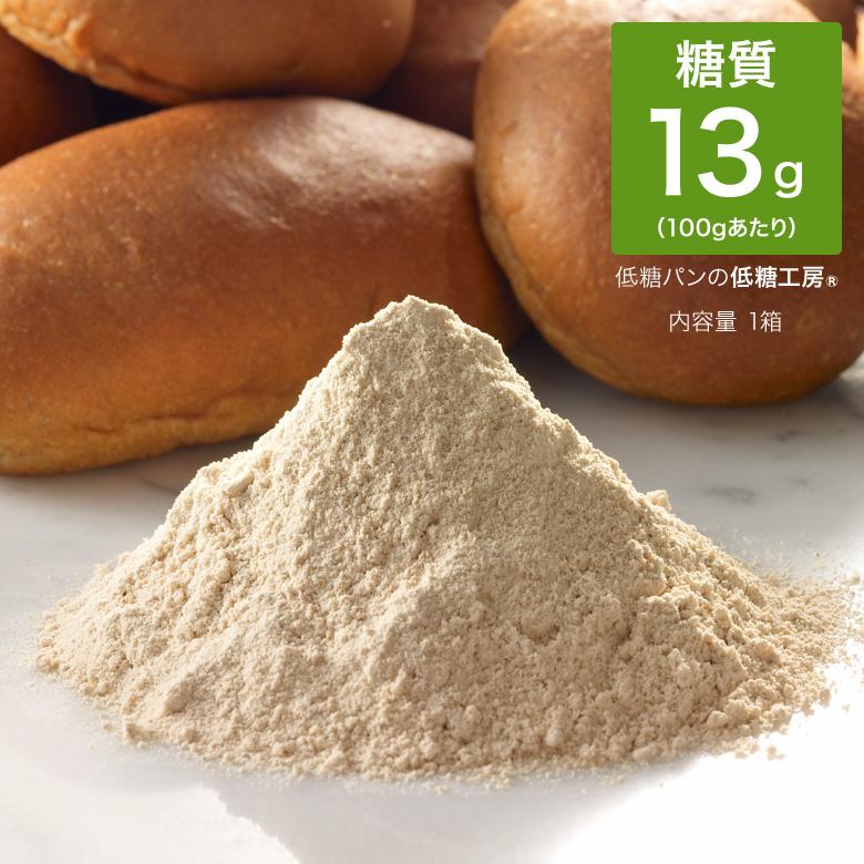 低糖質 糖質制限 糖質オフのふすまパン ミックス粉 1箱(5斤分) ホームベーカリー ミックス粉 ブランパン ふすまパン ふすま小麦 ふすま粉 置き換えダイエット ロカボ ダイエット パン 糖質カット 製パン 製菓 ロカボ