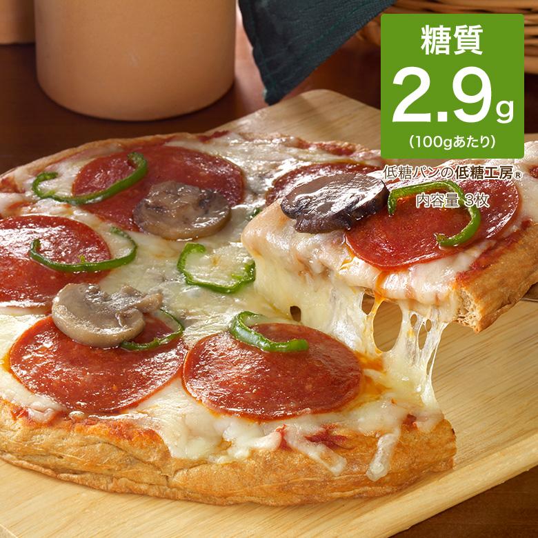 ダントツの! 低糖質 糖質制限 ホワイトミックス ピザ 3枚入り 置き換えダイエット ダイエット食品 ロカボ 食品 ローカーボ 食物繊維 糖質制限食 糖質制限ダイエットおやつ お菓子 個別包装 個包装 小分け ロカボ