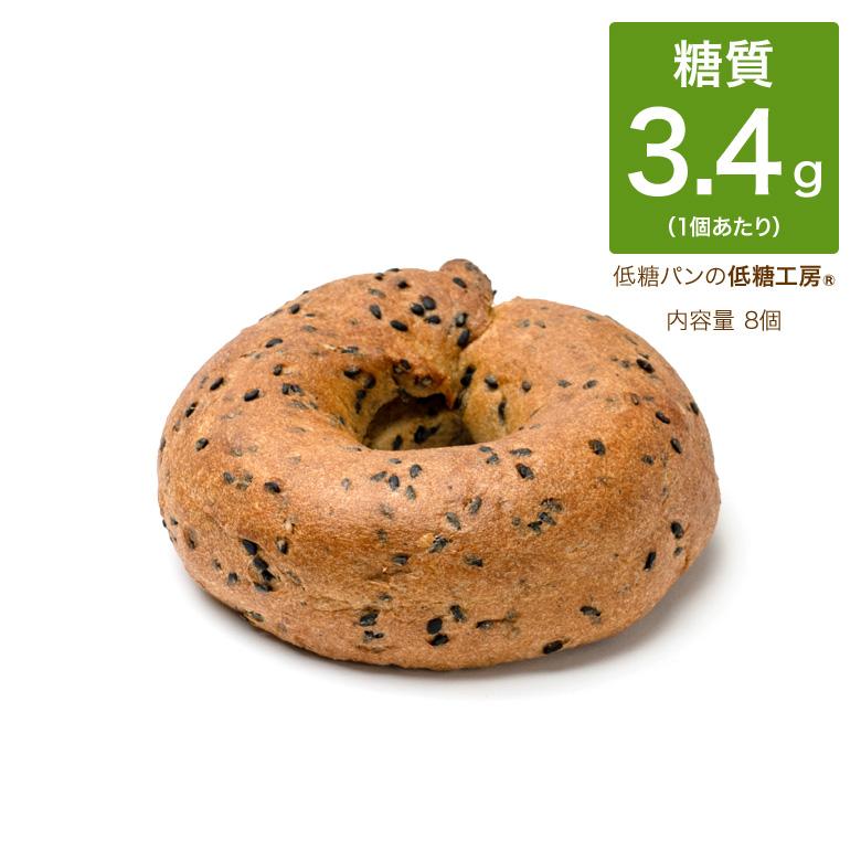 食事で糖質コントロールするなら小麦ふすまで作った糖質オフカットのブランパン 毎日の健康や体型維持のための置き換えダイエットに人気です 低糖質 糖質制限 ふすま ごま ベーグル 8個 パン 糖質オフ 大注目 糖質カット ふすまパン ふすま小麦 置き換え ダイエット食品 食品 現金特価 タンパク質 非常食 レシピ 冷凍パン ロカボ ダイエット 通販 ブランパン ふすま粉 朝食