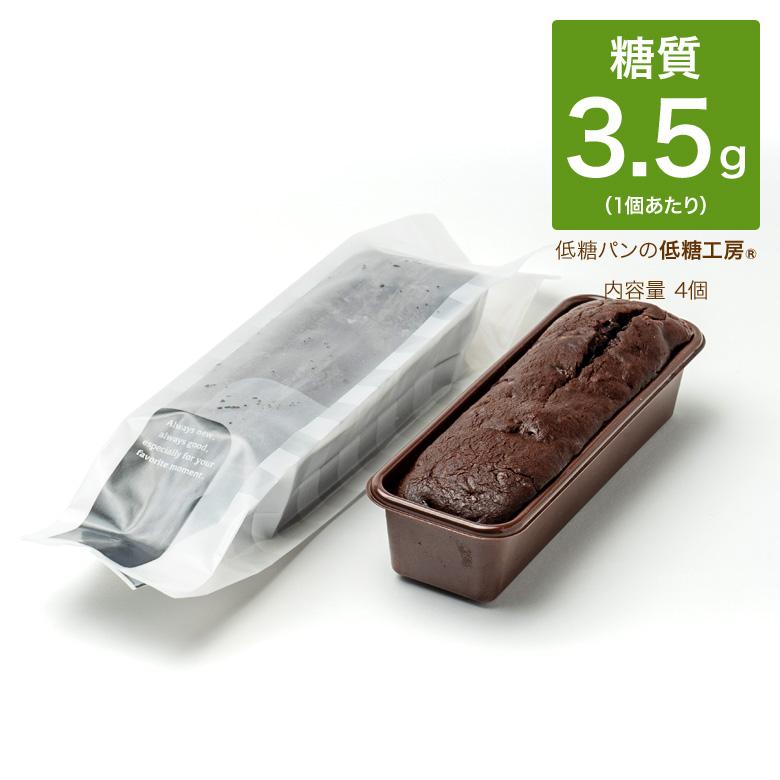糖質1個3.5g 糖質制限中のティータイムにおすすめ 低糖質 糖質制限 糖質オフ チョコ 糖質 84% オフ ミルクチョコ使用 濃厚 4個 スイーツ ケーキ ブランド買うならブランドオフ ロカボ ランキングTOP5 食物繊維 ダイエット 糖質カット おやつ ダイエットチョコ ガトーショコラ 置き換え