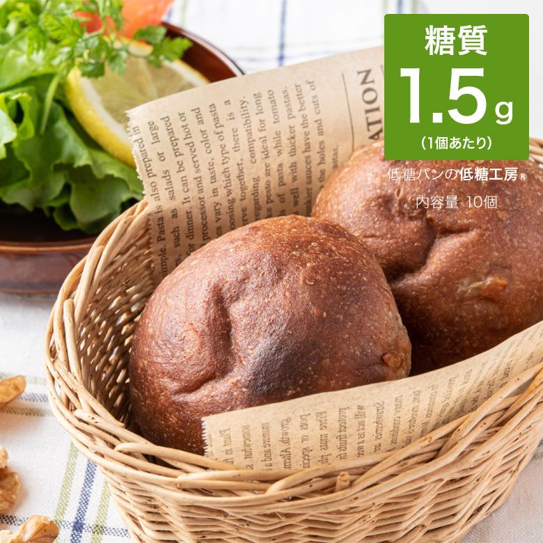 フランス産発酵バター入りでリニューアル ローストくるみの香りと食感がたまらない 小麦ふすまを使った糖質制限やロカボダイエットにおすすめのブランパン 癖が少ないロールパン 低糖質 入手困難 糖質制限 糖質オフ ふんわりブランパン くるみ 10個 パン 糖質カット ふすまパン ふすま小麦 ふすま粉 通販 ブランパン ロカボ 置き換え 1個 朝食 食品 送料無料お手入れ要らず レシピ 糖質1.5g ダイエット食品 タンパク質 非常食 冷凍パン ダイエット