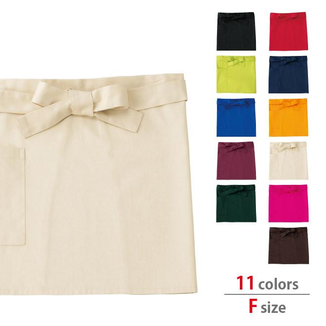 エプロン 無地 おしゃれ 黒 赤 青 黄色 緑 ピンク 豊富な品 接客 飲食 ショートエプロン 全11色 美品 メンズ フリーサイズ 00872-TMA レディース Printstar ポケット付き プリントスター 男女兼用