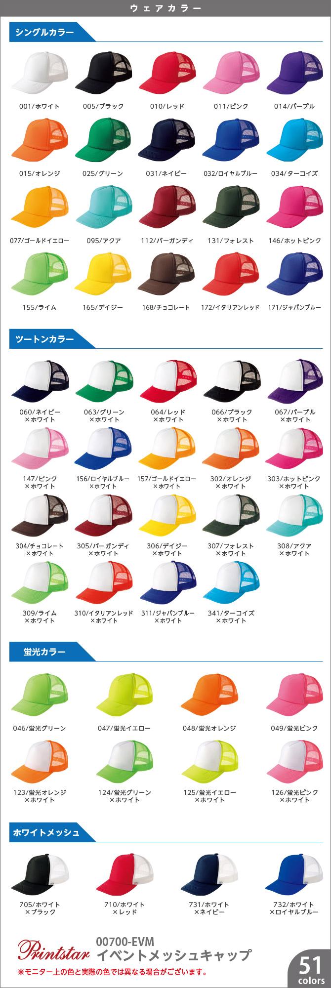 無地ウェア>キャップ・帽子>メッシュキャップ>00700-EVM