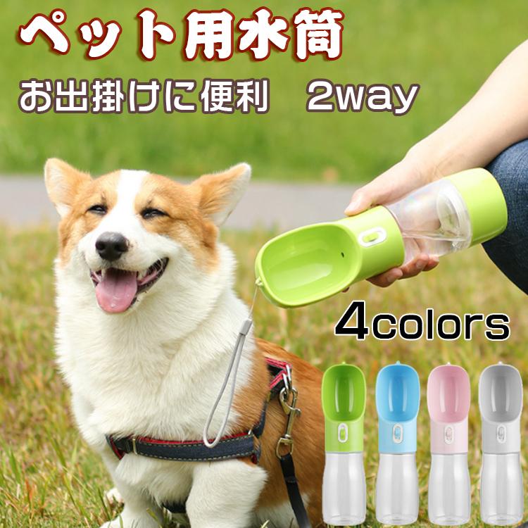 ペット 犬 猫 アウトドア訓練 水筒 人気ブレゼント! 水飲み 犬用品 ボトル お散歩 便利 信憑 飲みやすい 大容量 2way