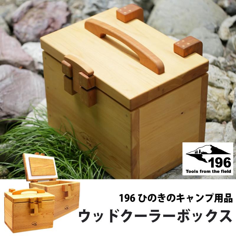 ◆受注生産◆196 ひのきのキャンプ用品 ウッドクーラーボックス 196hinoki-091 アウトドア キャンプ グッズ 保冷 木製 クッキング ドリンク