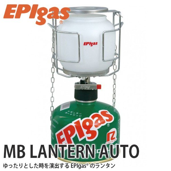 EPIgas(イーピーアイガス) MB LANTERN AUTO 小型 ガス ランタン 携帯 アウトドア キャンプ グッズ サバイバル L-2010