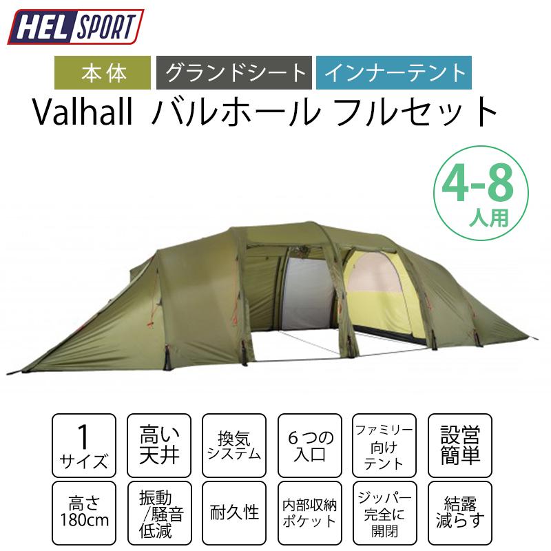 HELSPORT(ヘルスポート)【フルセット】Valhall ( バルホール ) アウトドア キャンプ 用品 グッズ テント