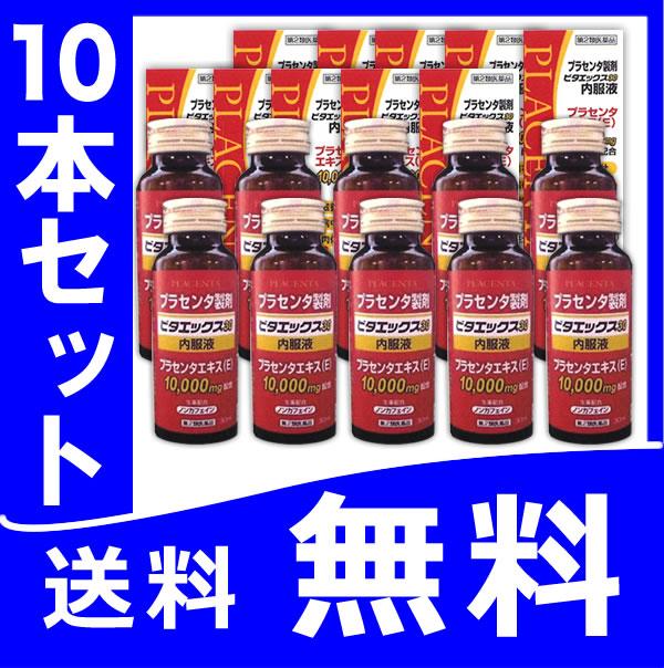 【第2類医薬品】送料無料『大木製薬 ビタエックス30内服液 30mlx10本』
