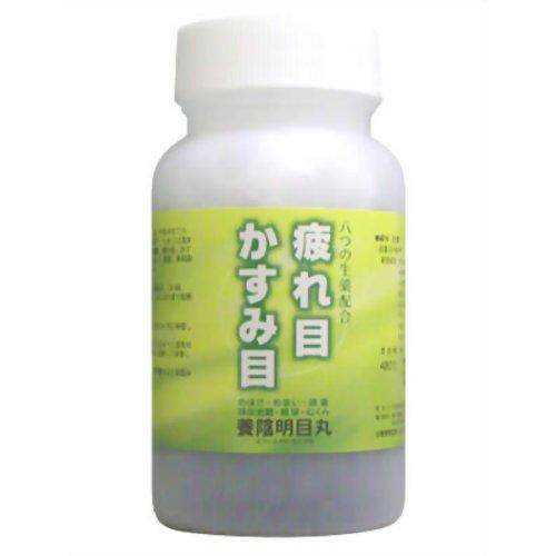 【第2類医薬品】養陰明目丸 480丸
