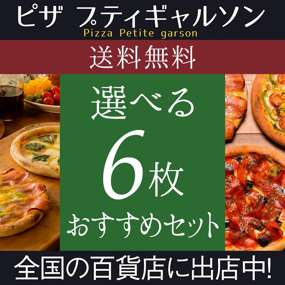gyaruson pizza six pieces set 5p05dec15 which can choose frozen