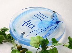 表札 ガラス【送料無料】手作りガラス表札オーヴァルOV280マーブルブルーひょうさつ【GHO表札】【人気表札】 戸建て おしゃれ ランキング マーブル