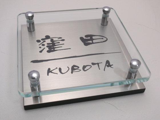 表札 戸建 ガラス シルバーステンレス メタル彫りタイプ 正方形 150角 二世帯可 文字色 書体 レイアウト変更可 玄関 門柱 モダン かっこいい