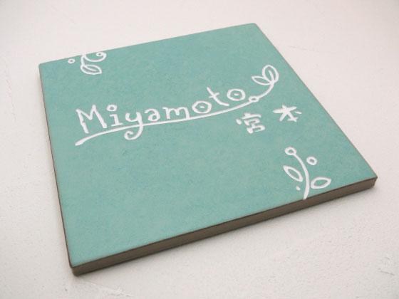 表札 タイル表札「パステルグリーン」正方形 145角 色、書体、デザイン変更可 デザイン表札 表札 かわいい 緑