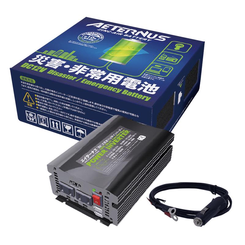 防災グッズ 災害用 発電池 非常用電池 エイターナス セット 災害 非常用電池
