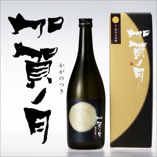 加越 加賀ノ月 月光 純米大吟醸 まとめ買い 720ml×6本セット [ 日本酒 お酒 石川 加越 ]
