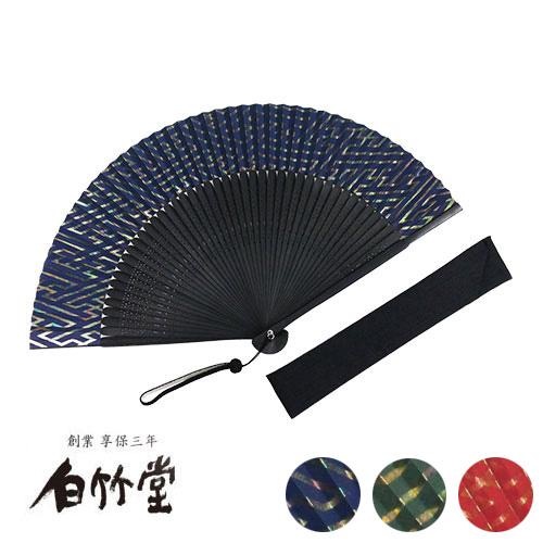 白竹堂 虹彩(こうさい)扇子セット 全3種類 男性用 父の日