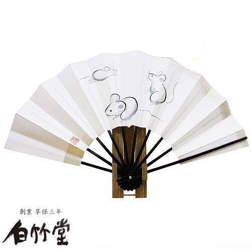 白竹堂 難波和夫氏手描き飾り扇子 【干支】 子(ねずみ) 9.5寸